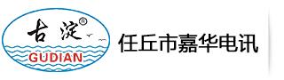 任丘嘉华电讯器材有限公司滨州